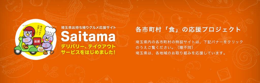 埼玉県お持ち帰りグルメ応援サイト