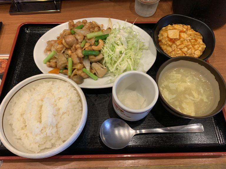 麺飯菜館じょうじょう 鶏肉とカシューナッツ炒め