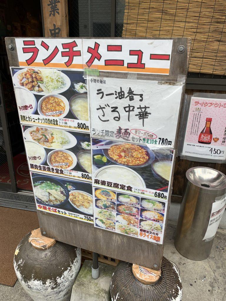麺飯菜館じょうじょう ランチメニュー
