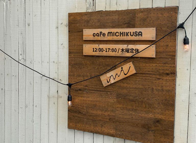 カフェ MICHIKUSA