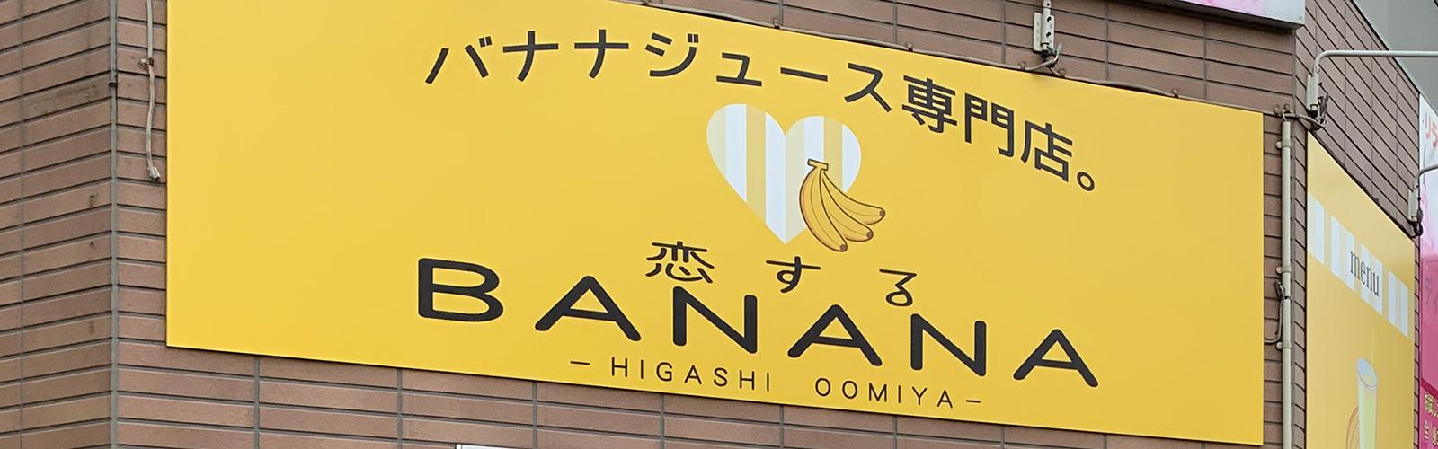 バナナジュース専門店 恋するバナナ