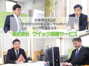 株式会社ウイック保険サービス